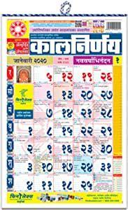 amazoncom kalnirnay  calendarpanchang marathi language edition home kitchen