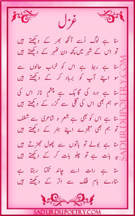 Faraza Syar I urdu poetry ahmed faraz www imgkid the image kid has it
