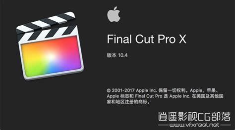 final cut pro x 10 1 4 final cut pro x 10 4 1 苹果系统视频编辑软件 中文版 免费下载 vfxreel 逍遥影视cg部落
