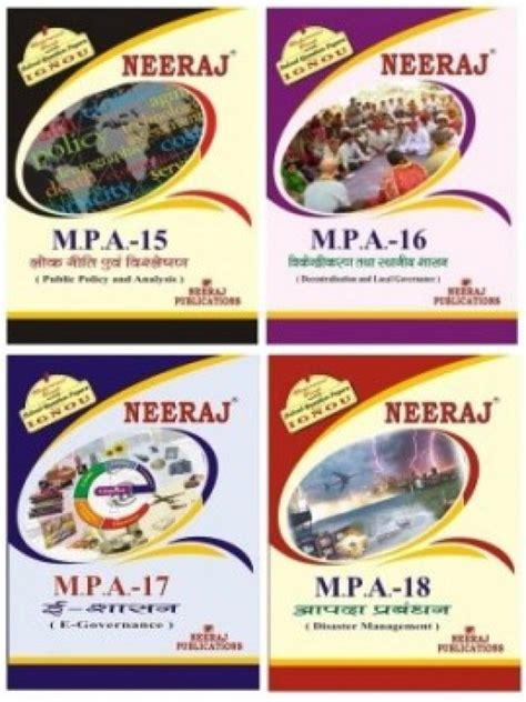 Ignou Mba Books by Ignou Mpa 15 Mpa 16 Mpa 17 Mpa 18 Books In Medium