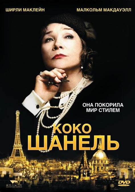 coco chanel biography imdb download coco chanel for free 1080p movie with torrent