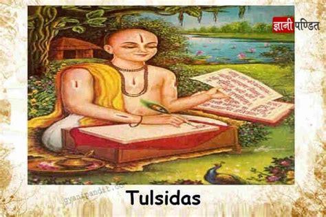 biography tulsidas hindi language त लस द स ज वन पर चय