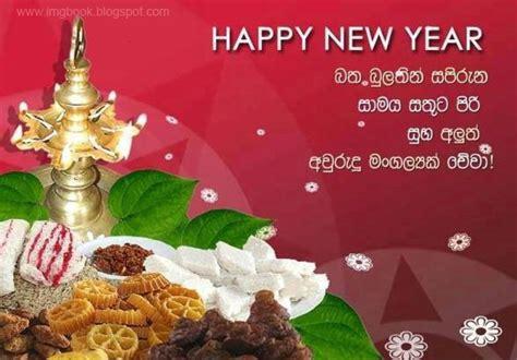 goalpostlk sinhala hindu new year wishes 2012 suba
