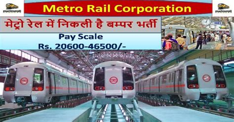 Mba In Delhi Metro by Metro Rail Corporation Limited Recruitment 2017 म ट र र ल