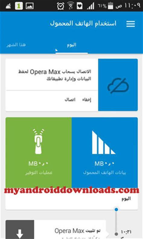 opera max apk تحميل برنامج اوبرا ماكس للاندرويد مجانا opera max متصفح عربي apk