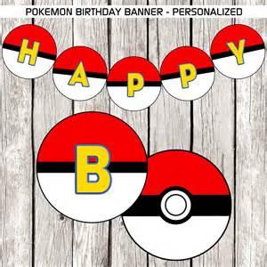 pokemon birthday banner personalized pokemon birthday
