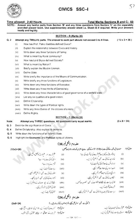 paper pattern urdu 2015 civics federal board past guess papers of 9th class ssc 1 2015