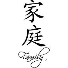 tattoo family in chinese symbols on pinterest chinese symbols and chinese tattoos