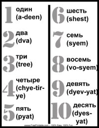 printable russian numbers printable lesson plans