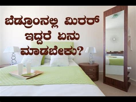 mirror in bedroom as per vastu vaastu tips mirrors saralvaastu kannada call 91