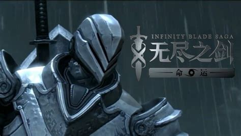 infinity blade for android infinity blade saga android and xbox one launch confirmed for china mmo culture bonding