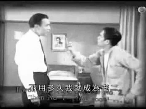 the orphan film bruce lee 1959 bruce lee hkf archive the orphan clip 5 人海孤