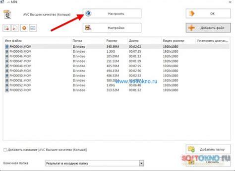 format factory encode 2pass уменьшаем размер видео в формате mov скачать бесплатно