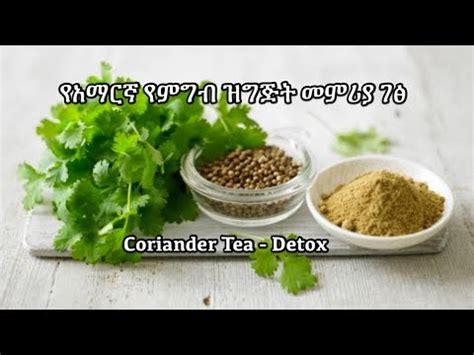 Coriander Detox by ሻይ Amharic Coriander Detox Tea የአማርኛ የምግብ ዝግጅት መምሪያ ገፅ