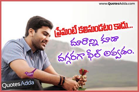 film quotes telugu telugu nice love feelings quotes and malli malli edi raani