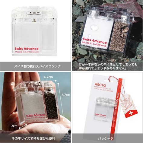 travel spice container 楽天市場 トラベルスパイスコンテナ アルクト travel spice container arcto スイス