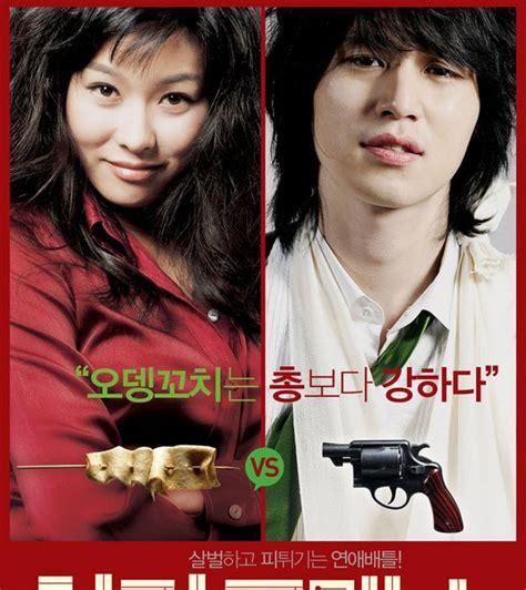download film genji perfect seiha free download korean movie perfect couple choigang romaens