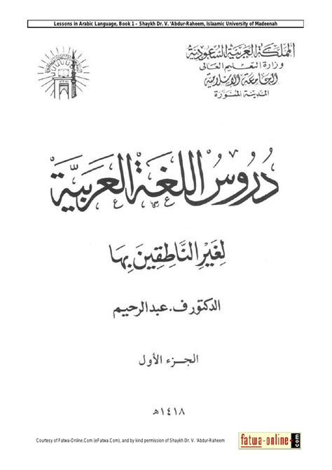 Buku Master Lesson Study Buku Pendidikan 1 buku teks bahasa arab madinah 1