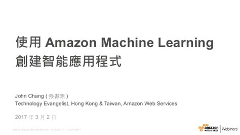 amazon machine learning 使用amazon machine learning 創建智能應用程式