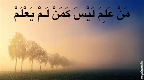 kata mutiara bahasa arab tentang ilmu  artinya