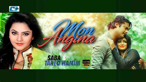 new song videos 2016 mon angina 2016 by saba tareq hamim bangla new music