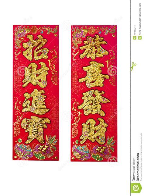 decoracion china decoraci 243 n por a 241 o nuevo chino imagen de archivo imagen