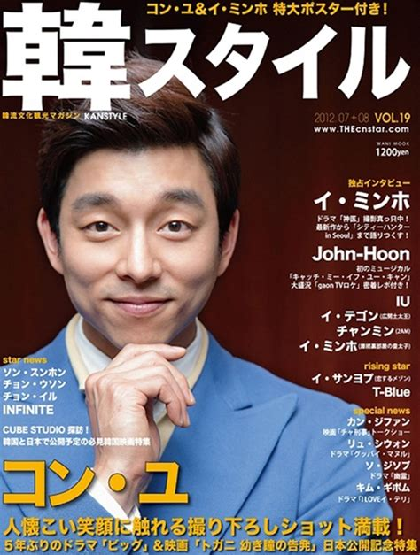film gong yoo silenced gong yoo s big and silenced to air in japan