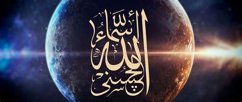 asmaul husna daftar tulisan  arti kepo syariah
