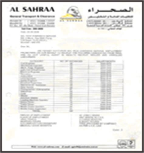 Demand Letter Uae Welcome To Overseas Service