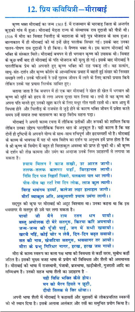 favorite meaning in hindi wacc essay freedom of speech should be restricted essay