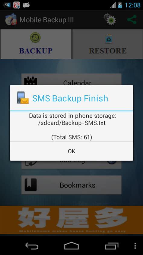 mobile backup mobile backup iii 3 0 6 android