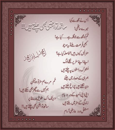 design urdu poetry urdu poetry designed