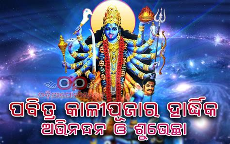 puja  date  odisha hq odia wallpaper egreeting card scraps wishes