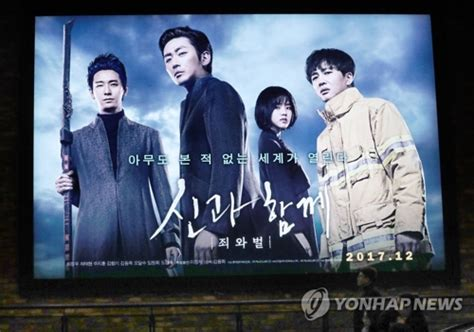 along with the gods korean movie online along with the gods becomes third most viewed movie in