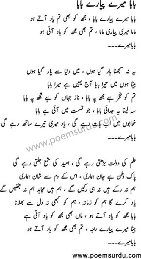 Baba Mere Pyare Baba Mp3 Song Download Urdu Lyrics