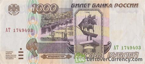 russia 1000 ruble 1997 banknote worldmoneymax 1000 1000 russian rubles banknote 1995 exchange yours for