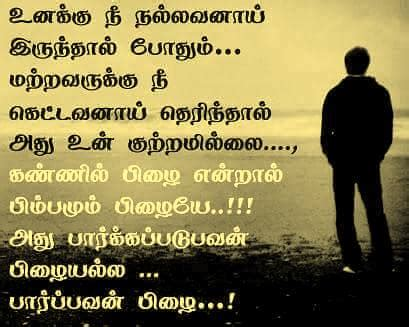 tamil quotes about self realization with sad tamil chandiran chandru