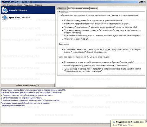 service tool v3400 ex ua сброс ошибки e07 у принтеров canon с помощью printhelp