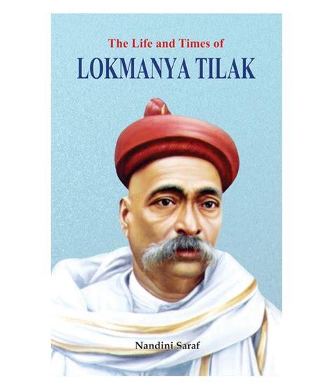 biography of lokmanya tilak the life and times of lokmanya tilak buy the life and