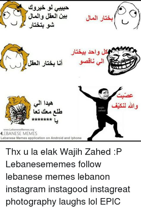 Lebanese Memes - 25 best memes about lebanese iphone and lol lebanese