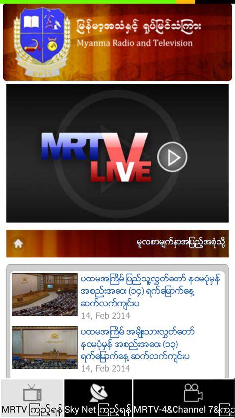 mrtv 4 apk တ င သမန သ လ မန မ ပည က လ င နတ မန မ အသ sky net mrtv 4 channel 7 andriod ဖ န ပ