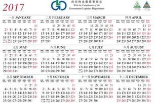2017 calendar hong kong blank calendar printable
