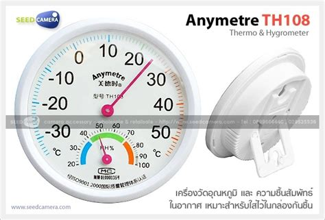 Thermo Hydrometer Anymetre cabinet seedcamera