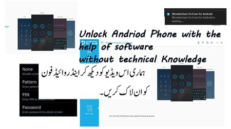 android pattern delete how to remove pattern lock and android lock screen without