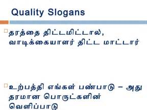 Fotos quality slogan in hindi quotes