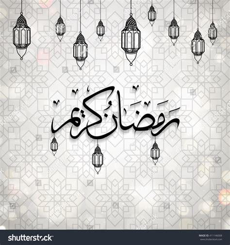 iftar menu card template ramadan kareem arabic calligraphy ramadan kareem