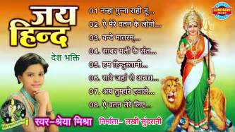 day indian song patriotic songs independence day aye mere