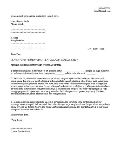 surat rayuan pertukaran