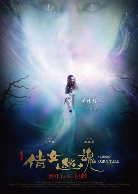 film fantasy kung fu 2011 best chinese kung fu movies china movies hong