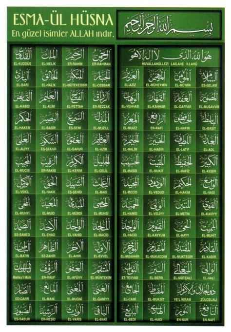 beautiful  islam al asma ul husna